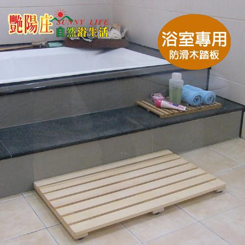實木浴室防滑踏板