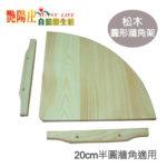 松木圓形牆角架