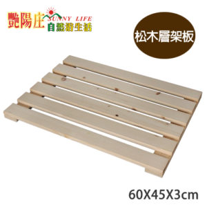 松木層架板