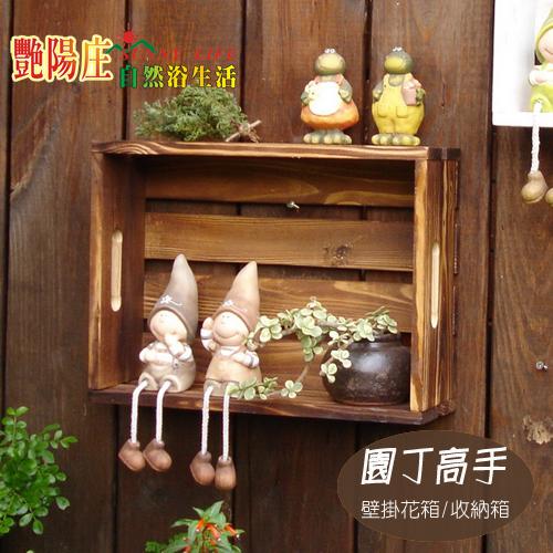 燻木色壁掛花箱