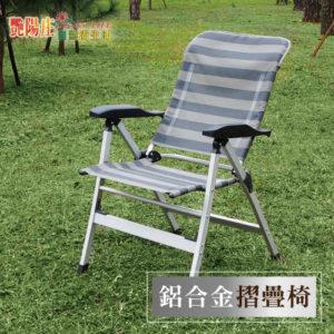 鋁合金摺疊椅-艷陽庄 (1)