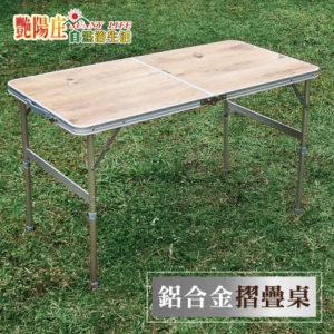 鋁合金摺疊桌 -1