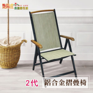 鋁合金摺疊椅小圖