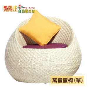 窩蛋蛋休閒編藤椅