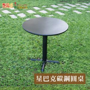 星巴克碳鋼圓桌
