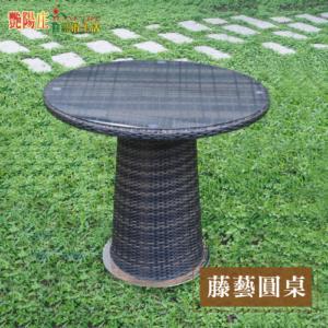 藤藝編藤圓桌 -90cm