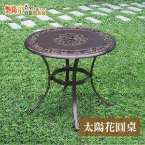 太陽花圓桌