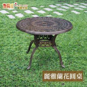 麗雅蘭鑄鋁圓桌