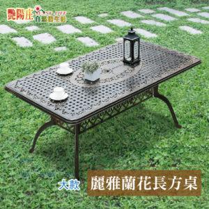 麗雅蘭長方大桌