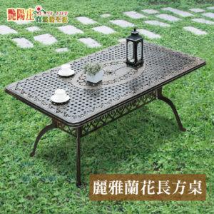 麗雅蘭長方桌