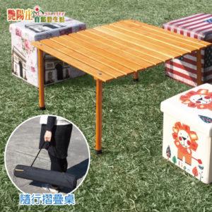 實木隨行摺疊桌 露營‧野餐‧居家‧休閒桌 隨時帶折走